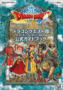 ドラゴンクエスト8空と海と大地と呪われし姫君公式ガイドブック Nintendo DS