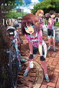 南鎌倉高校女子自転車部(10) (ブレイドコミックス) [ 松本規之 ]