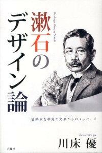 漱石のデザイン論―建築家を夢見た文豪からのメッセージ