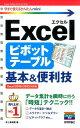 Excelピボットテーブル基本&便利技 (今すぐ使えるかんたんmini) [ 井上香緒里 ]