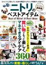 RoomClip商品情報 - ニトリのベストアイテム最新版 買い物がもっと楽しく!マネできるアイデア360 (TJ MOOK)