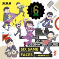 SIX SAME FACES 〜今夜は最高!!!!!!〜