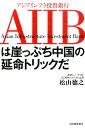 AIIBは崖っぷち中国の延命トリックだ [ 松山徳之 ]