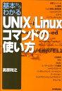 基本からわかるUNIX/Linuxコマンドの使い方 [ 高原利之 ]