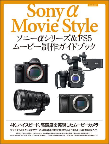 ソニーαシリーズ&FS5ムービー制作ガイドブック...の商品画像
