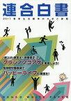 連合白書(2017) 春季生活闘争の方針と課題 [ 日本労働組合総連合会 ]