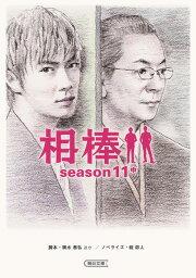 相棒(season 11 中) (朝日文庫) [ 輿水泰弘 ]