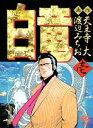 白竜(1) (ニチブンコミックス) [ 天王寺大 ]