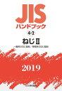 JISハンドブック ねじ2(4-2 2019) 一般用のねじ部品/特殊用のねじ部品 日本規格協会