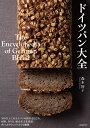 ドイツパン大全 100以上におよぶパンの紹介をはじめ、材料、...
