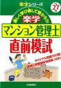 楽学マンション管理士直前模試(平成27年版) [ 住宅新報社 ]