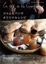 La vie a la Campagne ジャムとパンのオリジナルレシピ [ ロシャン・シルバ ]