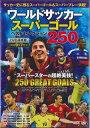 DVD>ワールドサッカースーパーゴールベストセレクション25 (<DVD>)