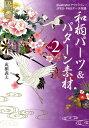 和柄パーツ&パターン素材(vol.2) [ 成願義夫 ]