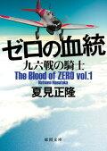 ゼロの血統(〔vol.1〕)