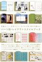 パーツ別・レイアウトスタイルブック 写真メイン・文字メイン・カタログ的・目次や扉など [ グラフィッ