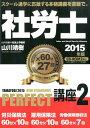 社労士PERFECT講座(2015年版 vol.2(労災) YAMAYOBI 2015 NEW STANDAR [ 山川靖樹 ]