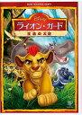 ライオン・ガード/生命の大地 DVD(デジタルコピー付き) [ (ディズニー) ]