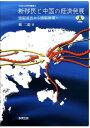 新移民と中国の経済発展 頭脳流出から頭脳循環へ (ICSEAD研究叢書) [ 戴二彪 ] - 楽天ブックス