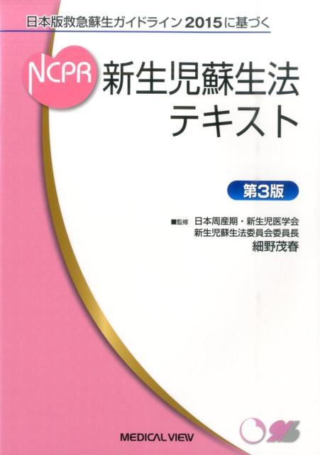 新生児蘇生法テキスト第3版日本版救急蘇生ガイドライン2015に基づく[細野茂春]