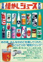 日本懐かしジュース大