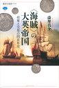 〈海賊〉の大英帝国 掠奪と交易の四百年史 (講談社選書メチエ...