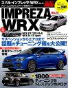 スバル インプレッサ/WRX(No.14) (ハイパーレブ*ニューズムック 車種別チューニング&ドレスアッ)