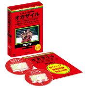 めちゃ×2イケてるッ! 赤DVD第1巻 オカザイル