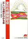 変形性膝関節症 正しい治療がわかる本 (EBMシリーズ) [ 黒田栄史 ]