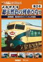 アーカイブシリーズ::よみがえる総天然色の列車たち 第2章 13 近鉄篇1 奥井宗夫8ミリフィルム作
