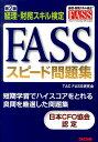 FASSスピード問題集第2版 経理・財務スキル検定 [ TAC株式会社 ]
