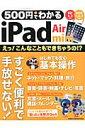 500円でわかるiPad Air mini えっ!こんなこともできちゃうの!? (Gakken computer mook)