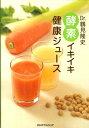 Dr.鶴見隆史酵素イキイキ健康ジュース [ 鶴見隆史 ]
