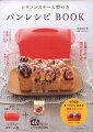 【バーゲン本】シリコンスチーム型つき パンレシピ