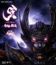 呀<KIBA>~暗黒騎士鎧伝~【Blu-ray】 [ 京本政樹 ]