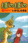 ぼのぼの(39) (バンブーコミックス) [ いがらしみきお ]