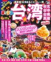 まっぷる台湾mini('20) (まっぷるマガジン)