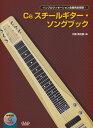 C6スチールギター・ソングブック [ 大橋英比個 ]