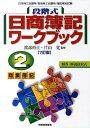 段階式日商簿記ワークブック2級商業簿記7訂版 [ 渡部裕亘 ]