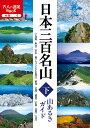 日本三百名山山あるきガイド(下) 「上信越・甲信」「中央・南アルプスとその周辺」「東海・北陸」 (大