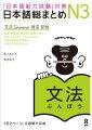 日本語総まとめN3文法