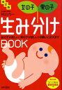 女の子・男の子生み分けbook改訂版 [ 杉山力一 ]