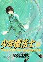 少年魔法士(11) (Wings comics) [ なるしまゆり ]