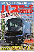 BUS��magazine��vol��76��