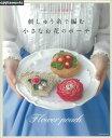 刺しゅう糸で編む小さなお花のポーチ かわいいかぎ針編み (Asahi Original)