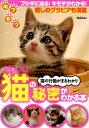 かわいい猫の秘密がわかる本 猫の行動がまるわかり