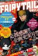 月刊 FAIRY TAIL マガジン Vol.6 [ 真島ヒロ ]