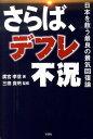 さらば、デフレ不況 日本を救う最良の景気回復論 [ 廣宮孝信 ]