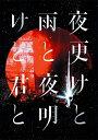 SID 日本武道館 2017 「夜更けと雨と/夜明けと君と」...