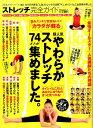 ストレッチ完全ガイド 最強ストレッチメソッド74 (100%ムックシリーズ 完全ガイドシリーズ 183)